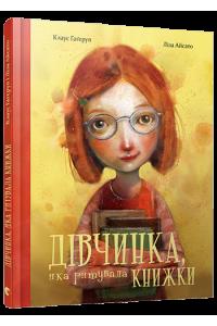 Дівчинка, яка рятувала книжки / Гаґеруп Клаус
