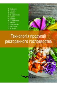 Технологія продукції ресторанного господарства: навчально-наочний посібник / Доценко В. Ф.