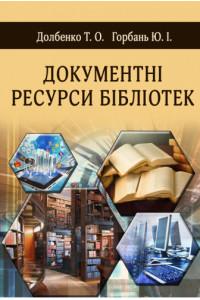 Документні ресурси бібліотек. Долбенко Т. О. Горбань Ю. І.