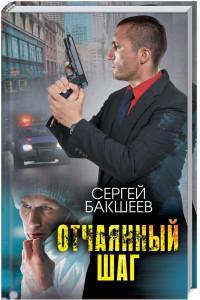 Отчаянный шаг / Бакшеев С.