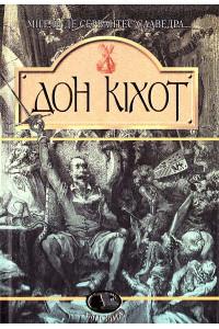 Вигадливий ідальго Дон Кіхот Ламанчський / Сервантес М.