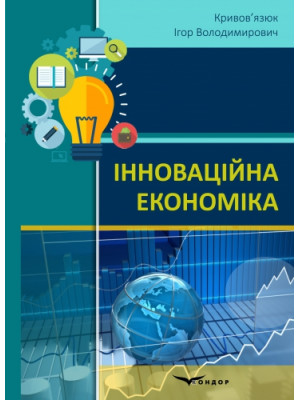 Інноваційна економіка. Навч.пос.