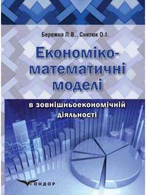 Економіко-математичні моделі в зовнішньоекономічній діяльності: навчальний посібник для студентів економічних напрямів підготовки