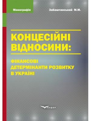 Концесійні відносини: фінансові детермінанти розвитку в Україні : монографія.