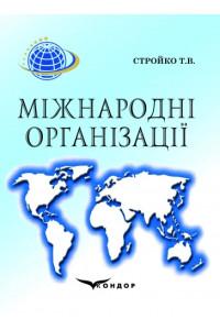 Міжнародні організації: Навч. посібник. 2-ге вид.