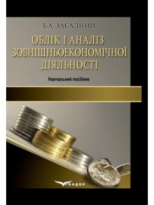 Облік і аналіз зовнішньоекономічної діяльності: Навчальний посібник.