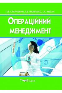 Операційний менеджмент. Навчальний посібник