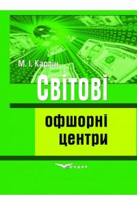 Світові офшорні центри: Навчальний посібник