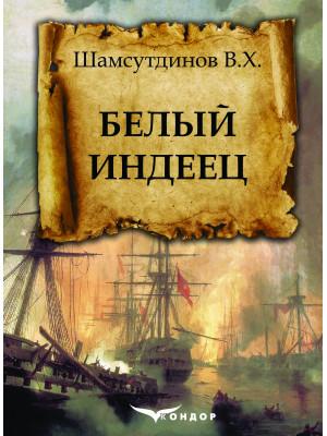 Белый индеец: Приключенческая повесть / Шамсутдинов В.Х.
