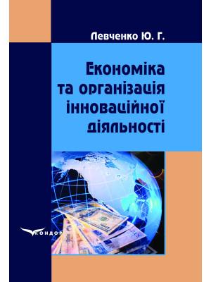 Економіка та організація інноваційної діяльності. Навч.пос.