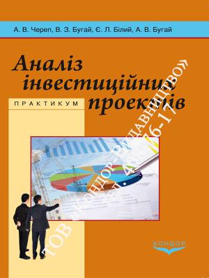 Аналіз інвестиційних проектів