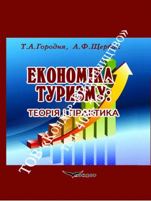 Економіка туризму: теорія і практика