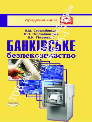 Банківське безпекознавство