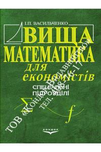 Вища математика для економістів. Спеціальні розділи