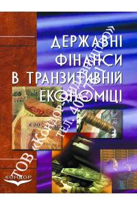Державні фінанси в транзитивній економіці