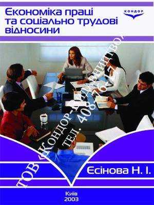 Економіка праці та соціально-трудові відносини