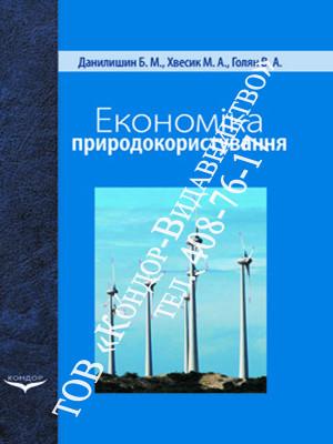 Економіка природокористування