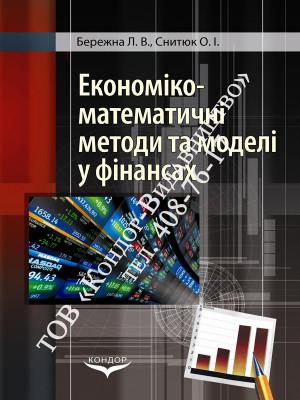 Економіко-математичні методи та моделі в фінансах