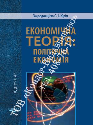 Економічна теорія: політична економія