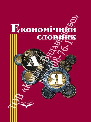Економічний словник