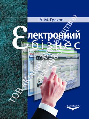Електронний бізнес