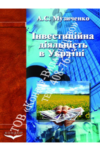 Інвестиційна діяльність в Україні