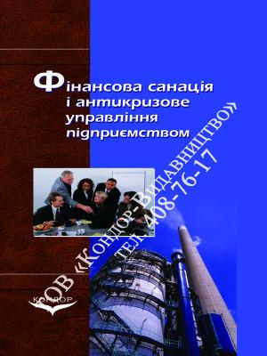 Фінансова санація і антикризове управління підприємством