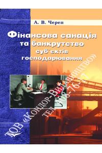 Фінансова санація та банкрутство суб'єктів господарювання