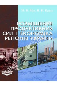 Розміщення продуктивних сил і економіка регіонів України