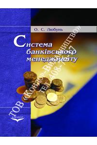Система банківського менеджменту