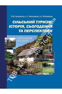 Сільський туризм: історія, сьогодення та перспективи