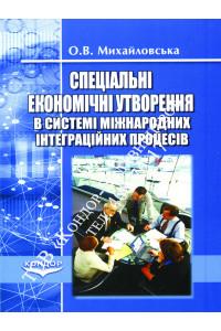 Спеціальні економічні утворення в системі міжнародних інтеграційних процесів