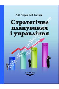 Стратегічне планування і управління
