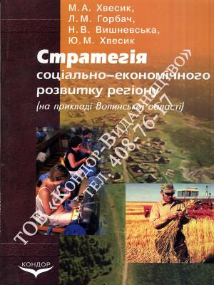 Стратегія соціально-економічного розвитку регіону (на прикладі Волинської області)