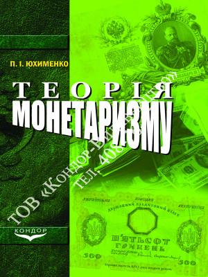 Теорія монетаризму