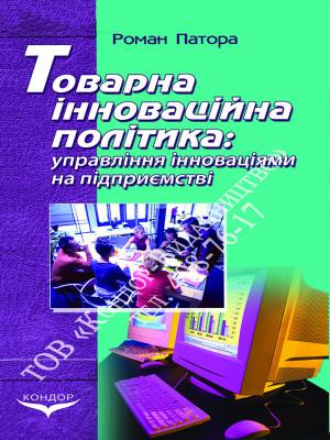 Товарна інноваційна політика: управління інноваціями на підприємстві