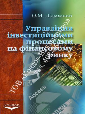 Управління інвестиційними процесами на фінансовому ринку