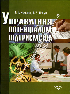 Управління потенціалом підприємства