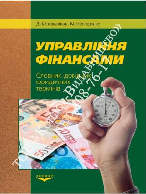 Управління фінансами