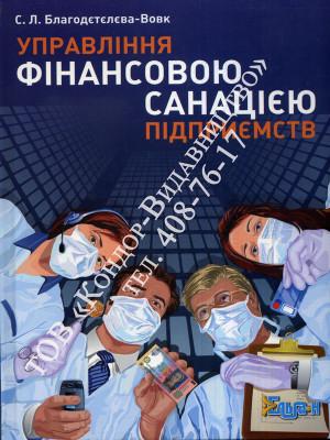 Управління фінансовою санацією підприємств