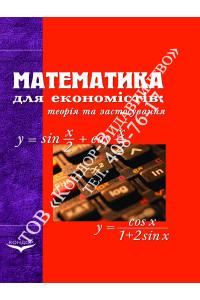 Математика для економістів: теорія та застосування