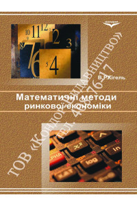 Математичні методи ринкової економіки