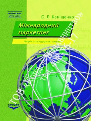 Міжнародний маркетинг