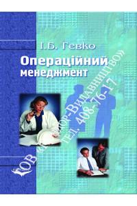 Операційний менеджмент