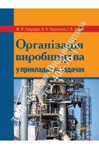 Організація виробництва у прикладах та задачах