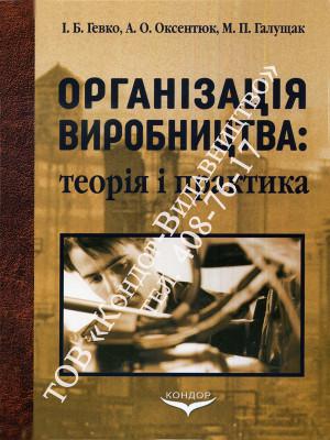 Організація виробництва: теорія і практика