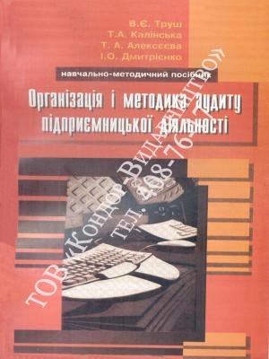 Організація і методика аудиту підприємницької діяльності
