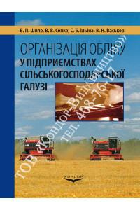 Організація обліку у підприємствах сільськогосподарської галузі