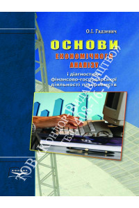 Основи економічного аналізу і діагностика фінансово-господарської діяльності підприємств