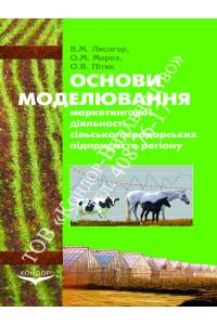 Основи моделювання маркетингової діяльності сільськогосподарських підприємств регіону